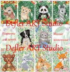 Постеры для детей_милые животные