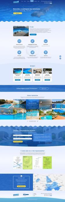 """Редизайн сайта бассейнов под ключ """"Bestpool"""""""