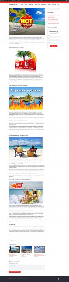 Статья с размещением и оформлением на сайте