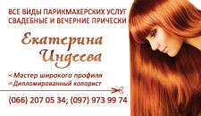 визитка для парикмахера