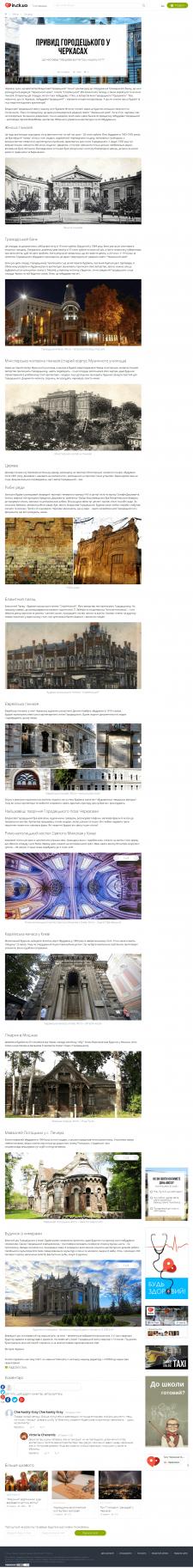 Архитектура Городецкого