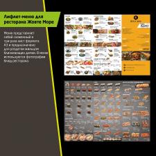 Лифлет-меню для ресторана Жовте Море