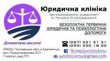 Визитка для юридической клиники