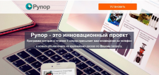 Landing page приложения Рупор