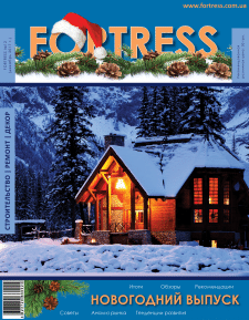 "Журнал ""Fortress"""