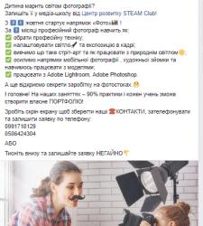 Текст для реклами майстер-класу з Фотографії