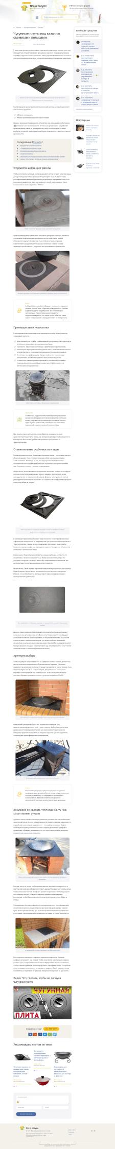 Чугунная плита под казан: особенности и принцип ра