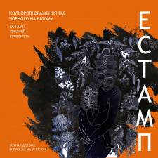 Дизайн обкладинки журналу
