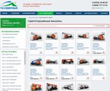Наполнение сайта товарами - СПЕЦТЕХНИКА