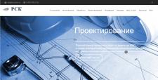 Интернет-магазин металлоконструкций — Bitrix