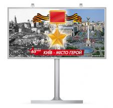 Оформление города к 9 мая
