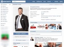 Продвижение личного профиля в Вконтакте