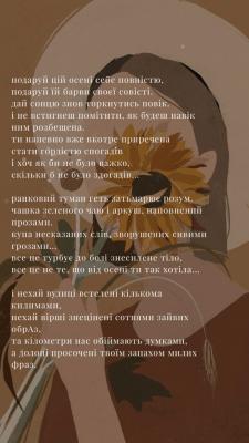 Пишу стихи на украинском языке (английском).