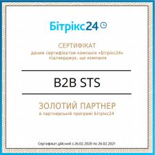 Золотой сертифицированный партнер 2020 - 2021
