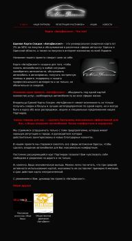 """Сайт дисконтной сети """"autodiscount.com.ua"""""""