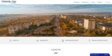 Веб сайт для газовой компании
