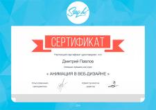 Сертификат «Анимация в веб-дизайне»