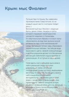 Уникальный Крым: Фиолент.
