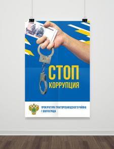 Плакат #1