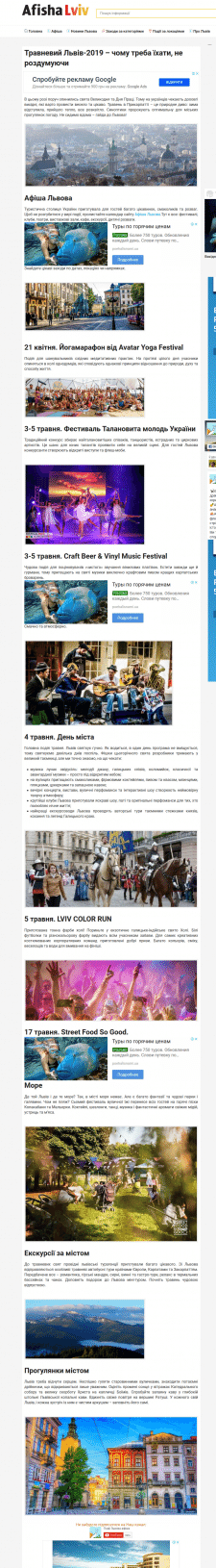 Травневий Львів-2019 – чому треба їхати, не роздум