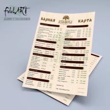 """Барная карта для ресторана """"Лукоморье"""""""