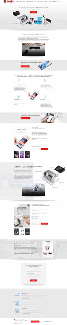 Сайт для оптовиков по продаже гидрогелевых пленок