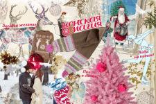 """Пример новогоднего баннера для сайта """"Женская Маги"""