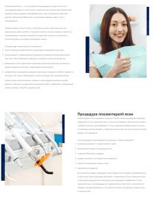 Копірайт для сайту стоматологічної клініки