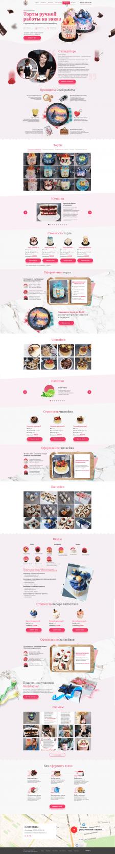 Дизай сайта для кондитера. Торты на заказ