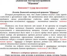 Перевод текстов с украинского языка на русский
