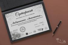 Дизайн сертификата для мастера по шугарингу