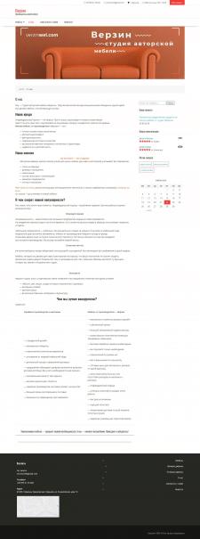 "Текст на страницу ""О нас"" компании ""Верзин"""