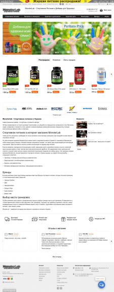 SEO-продвижение интернет-магазина спортпита