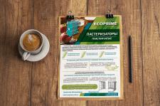 Прайс-лист, Листовка, Буклет на продукцию компании
