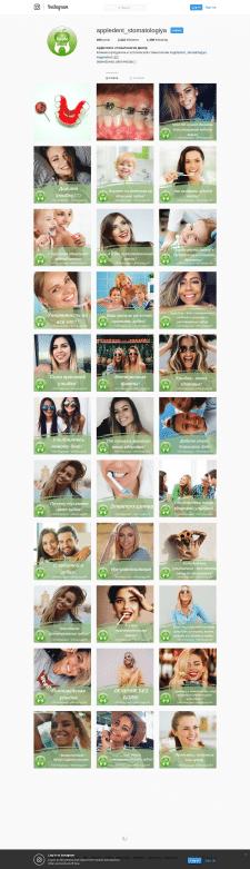 Продвижение страницы в инстаграм AppleDent