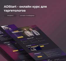 Лендинг для образовательного онлайн курса ADStart