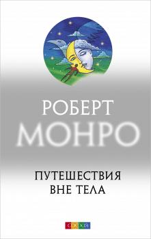 Обложка для книги «Путешествия вне тела»