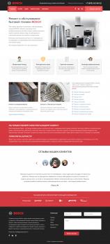 Верстка сайта СЦ по обсл. техники Bosch