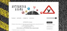 Alfa-Don. Сайт для автошколы