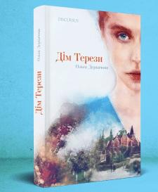 """Обложка для книги """"Дом Терезы"""""""