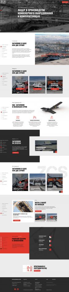 Корпоративный сайт по транспортерам