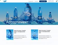 Редизайн сайта питьевой воды
