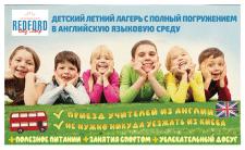 Баннер для рекламы детского лагеря