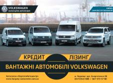 Рекламный билборд коммерческих авто Volkswagen
