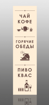 Рекламная вывеска для магазина