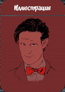 Иллюстрация - Доктор11