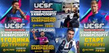 Турнір з Fifa 18 в ТРЦ Голівуд