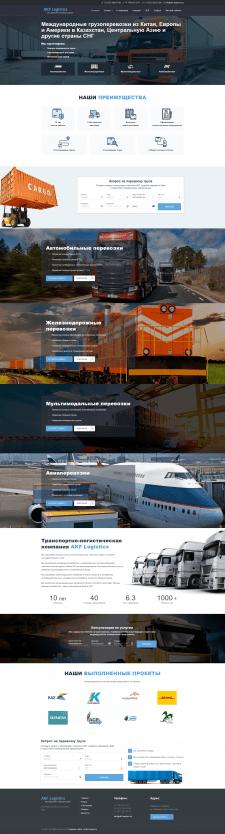 Перевозка грузов логистической компанией