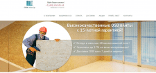 Главная страница сайта OSB-Group