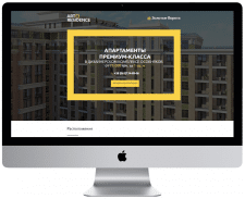 Landing page для жилого комплекса